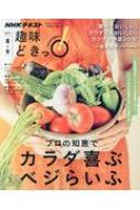 プロの知恵でカラダ喜ぶベジらいふ NHK趣味どきっ!