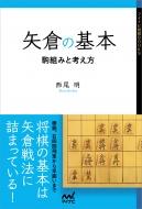 矢倉の基本-駒組みと考え方-マイナビ将棋BOOKS