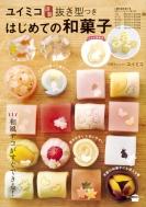 ユイミコ謹製抜き型つき はじめての和菓子 講談社のお料理BOOK