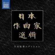 日本作曲家選輯〜片山杜秀エディション(20CD)