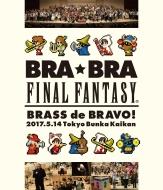コンサートblu-ray Bra★bra Final Fantasy Blu-ray De Bravo 2017: With Siena Wind Orchestra