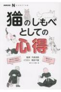 猫のしもべとしての心得 NHK出版なるほど!の本