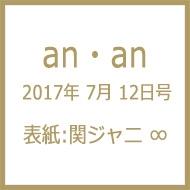 An・an (アン・アン)2017年 7月 12日号