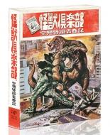「怪獣倶楽部〜空想特撮青春記〜」DVD-BOX