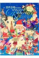 """混声合唱のためのコンサート・レパートリー""""クリスマス"""""""
