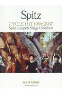 ピアノ弾き語り スピッツ/CYCLE HIT 19912017 -Spitz Complete Single Collection-