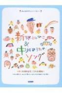 みんなのやさしいハーモニー 新沢としひこ&中川ひろたかソング 祝・30周年記念 こども合唱版