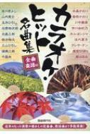 全曲楽譜付 カラオケ・ヒット名曲集
