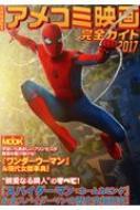 別冊映画秘宝 アメコミ映画完全ガイド2017 洋泉社MOOK