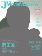 J Movie Magazine (ジェイムービーマガジン)Vol.25