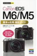 Canon EOS M6/M5基本&応用撮影ガイド 今すぐ使えるかんたんmini