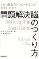 問題解決「脳」のつくり方 なぜ、最高のソリューションが出ないのか?