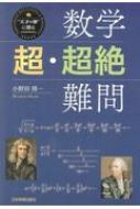"""数学""""超・超絶""""難問"""