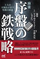 麻雀・序盤の鉄戦略-3人の天鳳位が出す究極の結論-マイナビ麻雀BOOKS