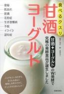 食べるクスリ 甘酒ヨーグルト