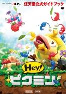 任天堂公式ガイドブック Hey!ピクミン ワンダーライフスペシャル