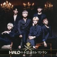 HALOの不思議なレストラン 【初回限定盤】 (CD+DVD)