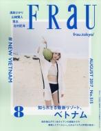 FRaU (フラウ)2017年 8月号