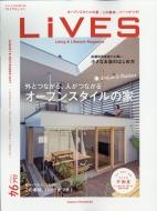 Lives (ライヴズ)2017年 8月号