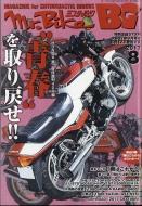 Mr.Bike (ミスターバイク)BG (バイヤーズガイド)2017年 8月号