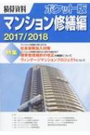 積算資料ポケット版 マンション修繕編 2017/2018