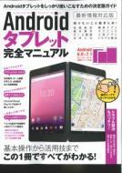 Androidタブレット完全マニュアル(仮)2017年最新版