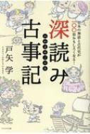 深読み古事記 日本の神話と古代史が一〇〇倍おもしろくなる!