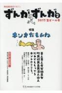 ずんがずんが 椎名誠自走式マガジン 2