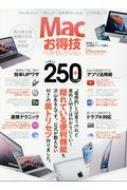 HMV&BOOKS onlineMagazine (Book)/Macお得技ベストセレクション オトクワザシリーズ 晋遊舎ムック