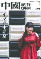 中國紀行ckrm Vol.08 主婦の友ヒットシリーズ