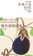 菜樹の巻 恵みの稔り 江戸博物文庫