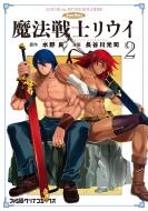 魔法戦士リウイ 2 ファミ通クリアコミックス