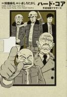 ハード・コア 平成地獄ブラザーズ 1 ビームコミックス