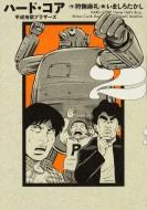 ハード・コア 平成地獄ブラザーズ 2 ビームコミックス