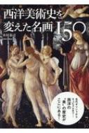 西洋美術史を変えた名画150 タツミムック