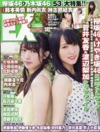 EX (イーエックス)大衆 2017年 8月号