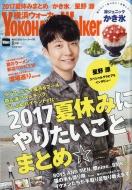 横浜ウォーカー 2017年 8月号