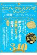 HMV&BOOKS onlineMagazine (Book)/お得技シリーズ090 ユニバーサル・スタジオ・ジャパンお得技 シンユウシャムック