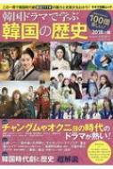 韓国ドラマで学ぶ韓国の歴史 2018年版 キネマ旬報ムック