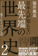 日本人が知らない最先端の「世界史」 2 覆される14の定説