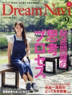 Dream Navi (ドリームナビ)2017年 9月号
