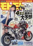 MOTO MOTO (モトモト)2017年 8月号