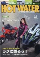 HOT WATER SPORTS MAGAZINE (ホットウォータースポーツマガジン)167 MOTO MOTOo 2017年 8月号増刊