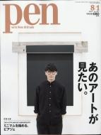 Pen (ペン)2017年 8月 1日号