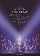 Angerme Concert Tour 2017 Haru-Kawaru Mono Kawaranai Mono-