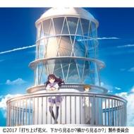 打上花火 【初回限定盤】(+DVD)