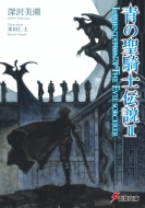 青の聖騎士伝説 II LAMENTATION OF THE EVIL SORCERER 電撃文庫