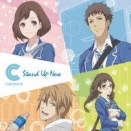 Stand Up Now 【コンビニカレシ盤】(+DVD)