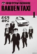 楽園タクシー配車日報 1 モーニングKC