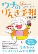 ウチのげんき予報 2 ばあちゃん!万年ダイエッター!